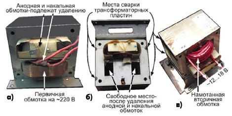 Сварочный аппарат из трансформатора свч ремонт сварочных аппаратов телвин