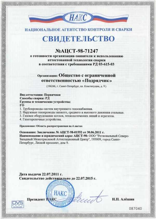Сертификация накс в санкт петербурге комментарии к гост р исо 9001